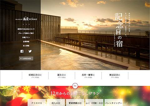海栄RYOKANS ポータルサイト