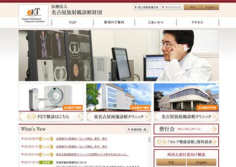 医療法人 名古屋放射線診断財団