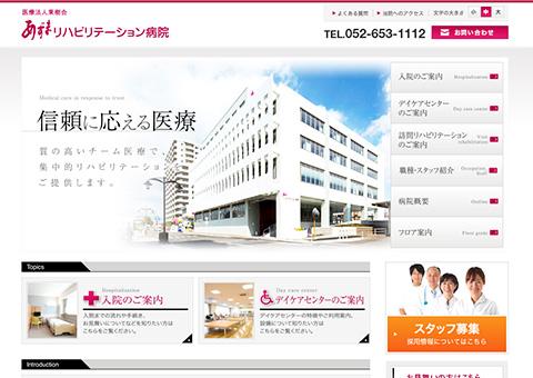 あずまリハビリテーション病院