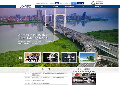 株式会社 ADVICS