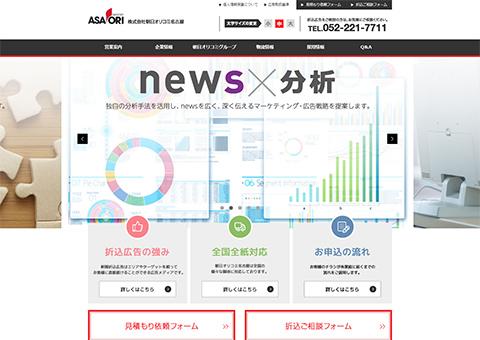 株式会社 朝日オリコミ名古屋
