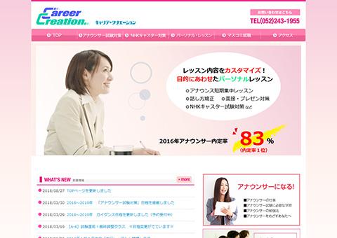 名古屋のアナウンサースクール キャリアクリエーション