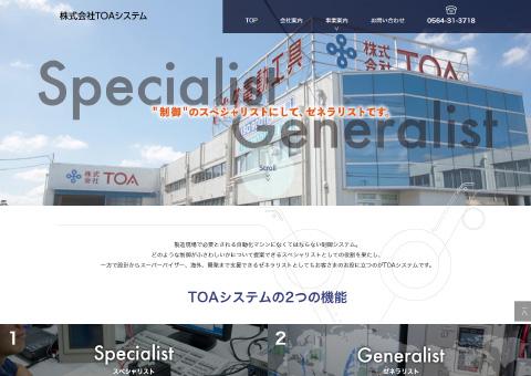 株式会社TOAシステム