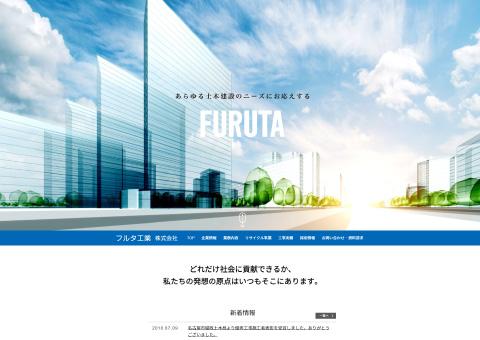 フルタ工業株式会社