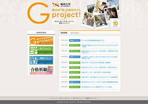 G-project 岐阜大学