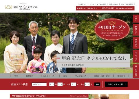 甲府・湯村温泉 甲府記念日ホテル