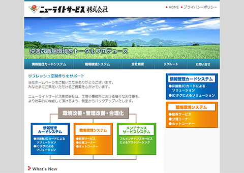 ニューライトサービス 株式会社