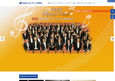 名古屋フィルハーモニー交響楽団