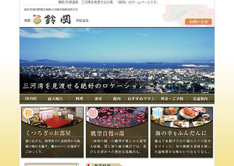 旅館「鈴岡」・形原温泉 公式ホームページ