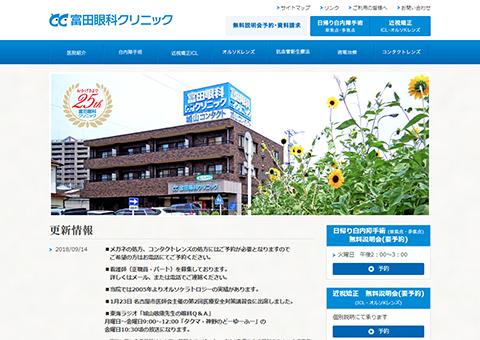 富田眼科クリニック